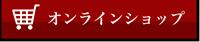 オンラインショップへ